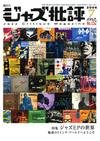 Jazz_critique_132_1