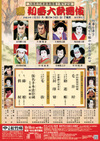 Sinshun_okabuki_2007_1