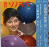 Toshiko_sonorama_2