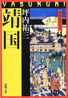 Yasukuni_tsubouchi